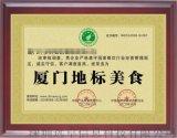 厦门  美食荣誉证书