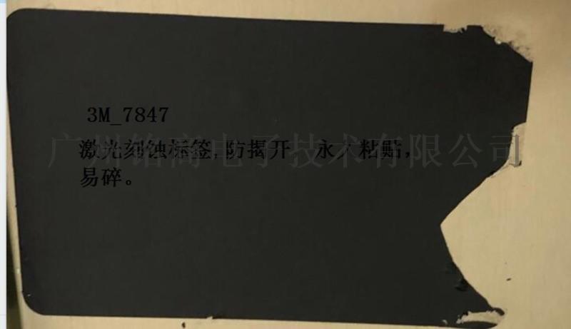 3M7847 激光打印耐高温黑色醋酸脂汽车标签