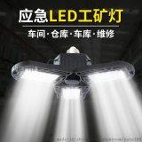 工礦燈車庫燈LED變形折疊燈車間燈廠房燈
