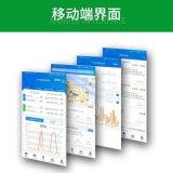 寧夏中衛環保用電實時監測方案文件