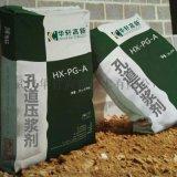 武漢壓漿料廠家、預應力壓漿料、壓漿劑
