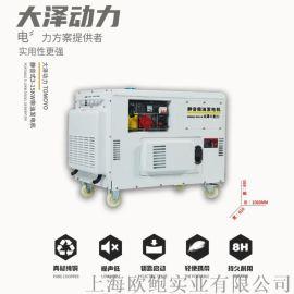 大泽动力12KW柴油发电机三相电
