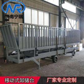 工厂定做固定卸猪平台 液压卸猪剪式升降机