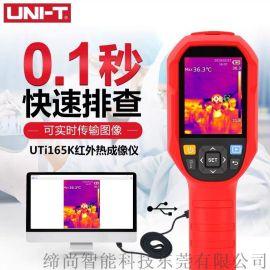 UTi165K温度筛查高温报警非接触式红外热成像仪