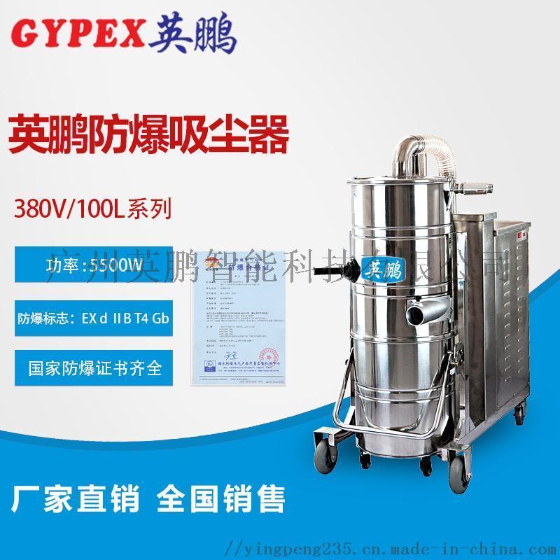 天津工业防爆吸尘器,广东防爆吸尘设备厂家直销