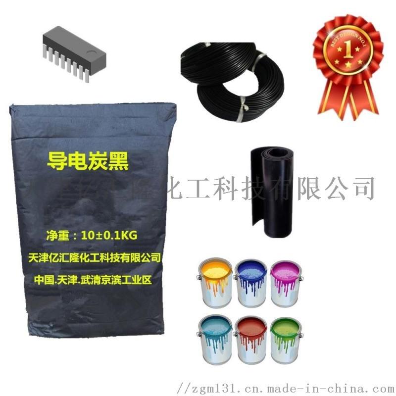 导电炭黑super pL导电炭黑导电碳黑厂家