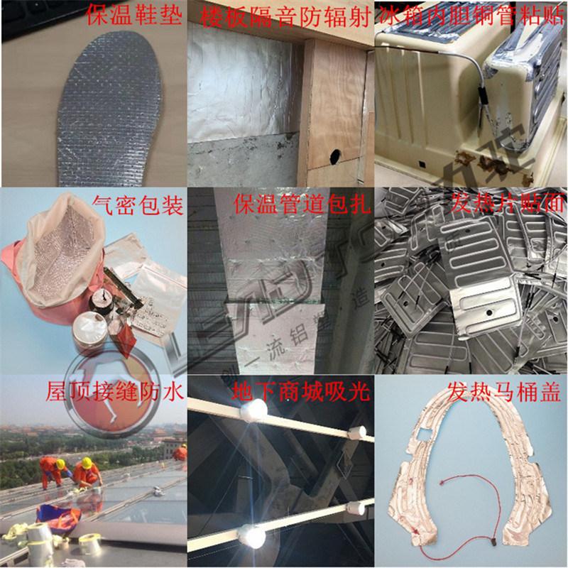0.085mm铝箔胶带厚度,广东耐高温铝箔胶带