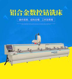 铝型材数控加工中心 铝型材数控钻铣床直销