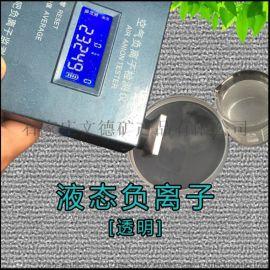 除甲醛喷雾剂 空气治理负离子水剂 甲醛含量标准