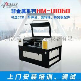 汉马激光多功能激光切割机 小型 迷你 家用木工/工艺品激光切割机