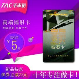 镭射卡厂家  深圳厂家生产镭射卡