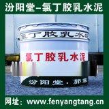 氯丁膠乳水泥/在地鐵工程中應用/管片嵌縫/汾陽堂
