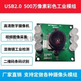 USB彩色高清500万像素摄像头模组
