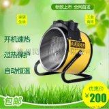 民奥M/C5KW电暖风机家用省电取暖器