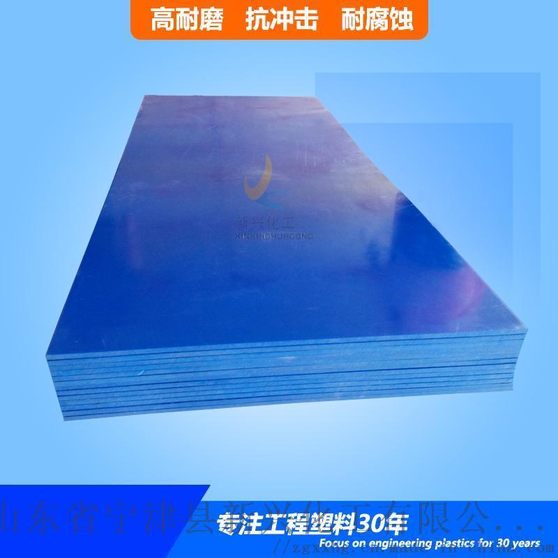 定製超高分子量聚乙烯板實體生產廠家
