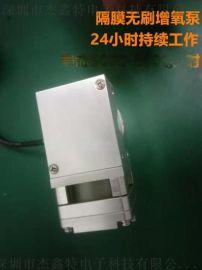 隔膜无刷制氧机增氧泵24V