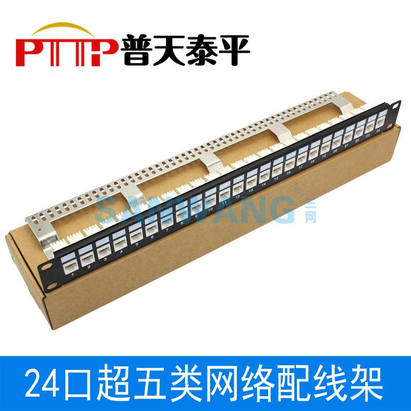 超五类24口组装式配线架 CAT5E配线架