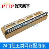 超五類24口組裝式配線架 CAT5E配線架