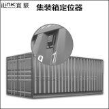定位系統 鹽田港口碼頭貨櫃集裝箱專用GPS定位器