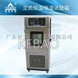 150L立式恒温恒湿试验箱 小型恒温恒湿试验箱