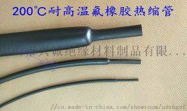 耐油耐腐蚀耐高温军标氟橡胶热缩管