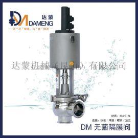 DMA无菌座阀 PTFE全包阀芯   球形锻造阀体