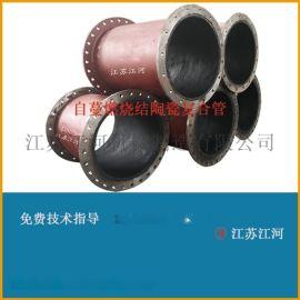 一种内贴陶瓷耐磨弯管结构[江苏江河机械]