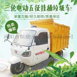 五征电动三轮挂桶式垃圾车