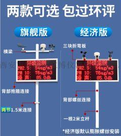 西安空气质量检测仪环境检测仪