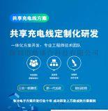 小程式+伺服器共用充電線方案 深圳鼎盛合整套開發