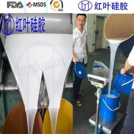 环保加成型液体硅胶 耐温加成型液体硅胶