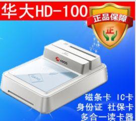 華大HD100讀卡器/社保卡讀卡器