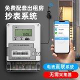 GPRS單相無線遠程預付費智慧電錶 NB-IOT物聯網電錶