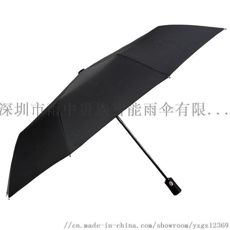 【可定制】印LOGO智能防紫外线雨伞