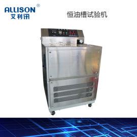低温槽 温控器油槽 高低温冷热交替