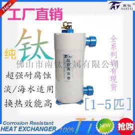 钛炮 钛管 纯钛蒸发器 鱼缸蒸发器1-5HP 海鲜冷水机配件
