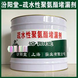 疏水性聚氨酯堵漏剂、良好的防水性能