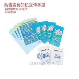 **宣传手册定制彩色画册手册制作单色小折页定制印刷