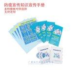 防疫宣傳手冊定製彩色畫冊手冊製作單色小摺頁定製印刷