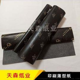 黑色拷贝纸印logo  用于名贵服饰包装纸