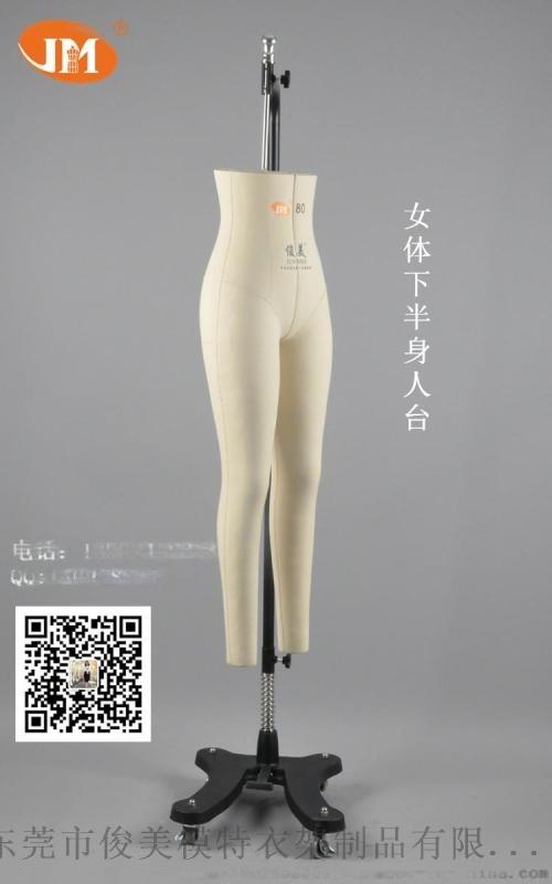 国标女装下半身立体裁剪模特