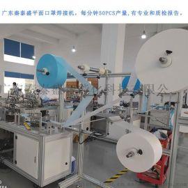 全自动平面一次性医用口罩机生产厂家
