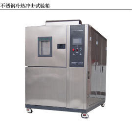 辽宁轻工业冷热冲击试验箱,订制两厢冷热冲击试验机