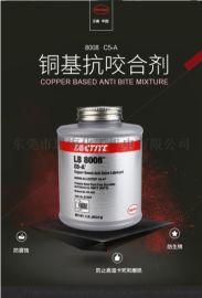 乐泰C5-A抗咬合润滑密封剂