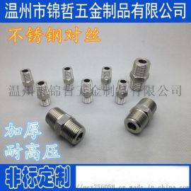 非标件加工定制不锈钢内外丝接头 滤清器配套接头螺丝