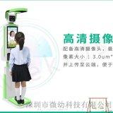 智能晨检机器人系统, 刷脸测体温身高防疫消毒晨检机