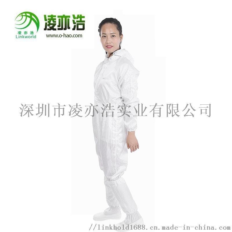 凌亦浩三連體防靜電無塵服 中開拉鍊工作服
