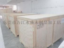 东莞专业木箱厂家,出口木箱,胶合板木箱大型设备木箱