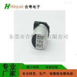220UF16V 6.3*5.8贴片电解电容