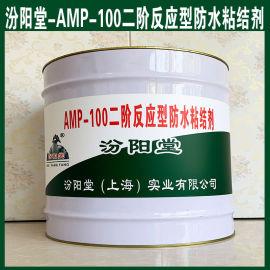 AMP-100二阶反应型防水粘结剂、防水、性能好